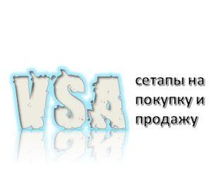 Стратегия торговли VSA