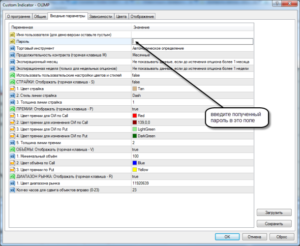 индикатор опционных уровней OLIMP